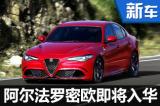 阿尔法罗密欧将入华 首款车或年内上市