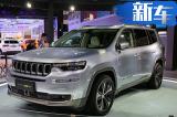 Jeep将在华推8款新产品 4款插电混动/4款纯电动