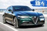 阿尔法·罗密欧新款Giulia售价!年底即将开售
