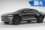阿斯顿马丁豪华SUV曝光 搭轻混系统/明年上市
