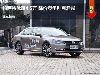 邯郸帕萨特购车优惠4.5万