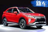广汽三菱奕歌9月投产/顶配带四驱 起售或低于14万