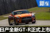 全新战神GT-R正式上市 162.8-172.8万元