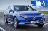 奔驰EQC纯电动SUV将于明年上市 续航超500公里