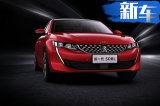 标致新一代508L开启预售 16万元起/3月18日上市