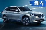 宝马iX3纯电SUV实车曝光,将国产/续航超400公里