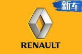 雷诺下月将发布3款新车 配自动驾驶+混动系统