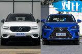 30万买进口豪华SUV 沃尔沃XC40/雷克萨斯NX选谁?