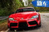 丰田全新跑车发布 搭宝马3.0T引擎/30.48万元起售