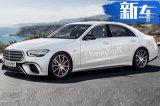 奔馳新一代S級實車曝光 外觀運動/推混合動力車型