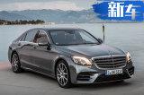 奔馳全新S級實車曝光 增純電動車型/明年上市