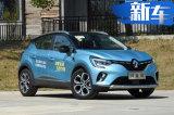 东风雷诺新SUV科雷缤 本月25日上市预售11万起