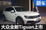 大众进口全新Tiguan正式上市 售26.28万起
