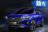 广汽传祺四季度推3款新车 新一代GS4于11月上市