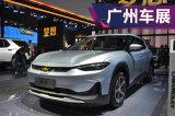 2019广州车展实拍:雪佛兰推首款纯电轿跑 畅巡