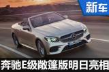 奔驰新E级敞篷版明日亮相 年内引入中国
