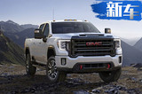 叫板公羊Power Wagon GMC Sierra HD推AT4越野版