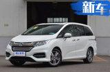 广汽本田新款奥德赛今晚开售 全系配置提前揭晓