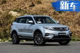 吉利博越SUV优惠超2万 新款升级国6今年上市