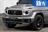 奔驰全新G级特别版实拍 配专属车漆/增运动套件