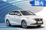 长安第三代悦翔正式开卖 售4.99万-6.59万元