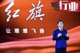 红旗1-8月销量暴增362% 徐留平:明年卖10万辆