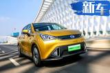 广汽新能源GE3 530开启预售 14万元起/8月底上市