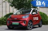 """奇瑞版电动""""smart""""售5.98万起 8年15万公里质保"""