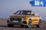 颜值爆表,共享兰博基尼平台 奥迪推全新旗舰SUV