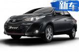 丰田新款雅力士正式发布 搭1.2L发动机/油耗降低
