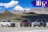 回到拉萨 西藏以西 广汽三菱车队遇见神山圣湖
