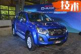新款D-MAX登陆马来西亚,1.9T柴油,扭矩350N·m