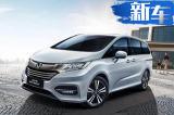 广汽本田新款奥德赛最高涨幅超5千 售23.5万起