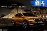 《中餐厅2》指定座驾来袭,先锋智尚SUV DS7 20.89万元起!