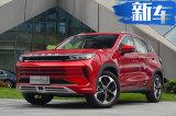 星途LX豪华SUV上市 动力超途岳2.0T起售12.59万