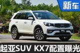 三种动力七款车型 起亚KX7配置曝光-图