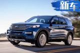 福特新一代探险者起售最高涨5万元 今年内国产