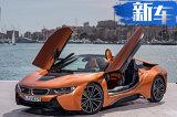 宝马i8敞篷版开卖 百公里加速4.6秒/售195.8万元