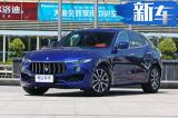 玛莎拉蒂SUV等3款新车上市 涨幅高达19.4万元