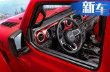 Jeep新款牧马人配置曝光 动力提升/32万元起售