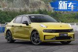 中国首款性能车!领克03+上市 18.58万元起售