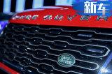 路虎新款揽胜家族正式上市 最贵车型卖321.30万