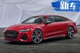 奥迪全新RS7 Sportback发布!即将开售/动力大涨