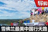2016雪佛兰最美中国行 勇闯草原天路
