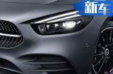 奔驰全新B级海外开售 新平台打造/搭1.3T发动机