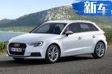 奥迪新款A3特别版 换1.5T发动机/售23.1万元起