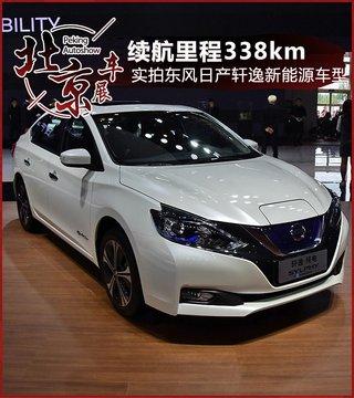 2018北京车展 实拍东风日产轩逸新能源车型