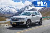 汉腾X7S 2.0T车型正式上市 售10.58-15.68万元