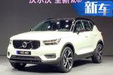 沃尔沃亚太XC40预售26.5万起 下月上市/增新引擎