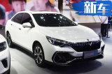 东风启辰D60纯电版预售 14万起比吉利几何A便宜
